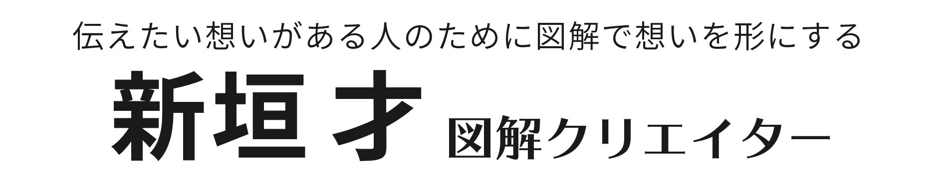 新垣才公式ホームページ